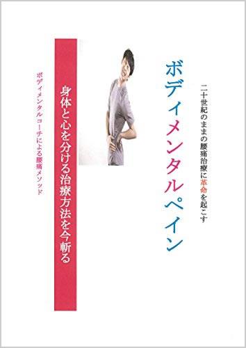ボディメンタルペイン: ボディメンタルコーチの腰痛メソッド Kindle版
